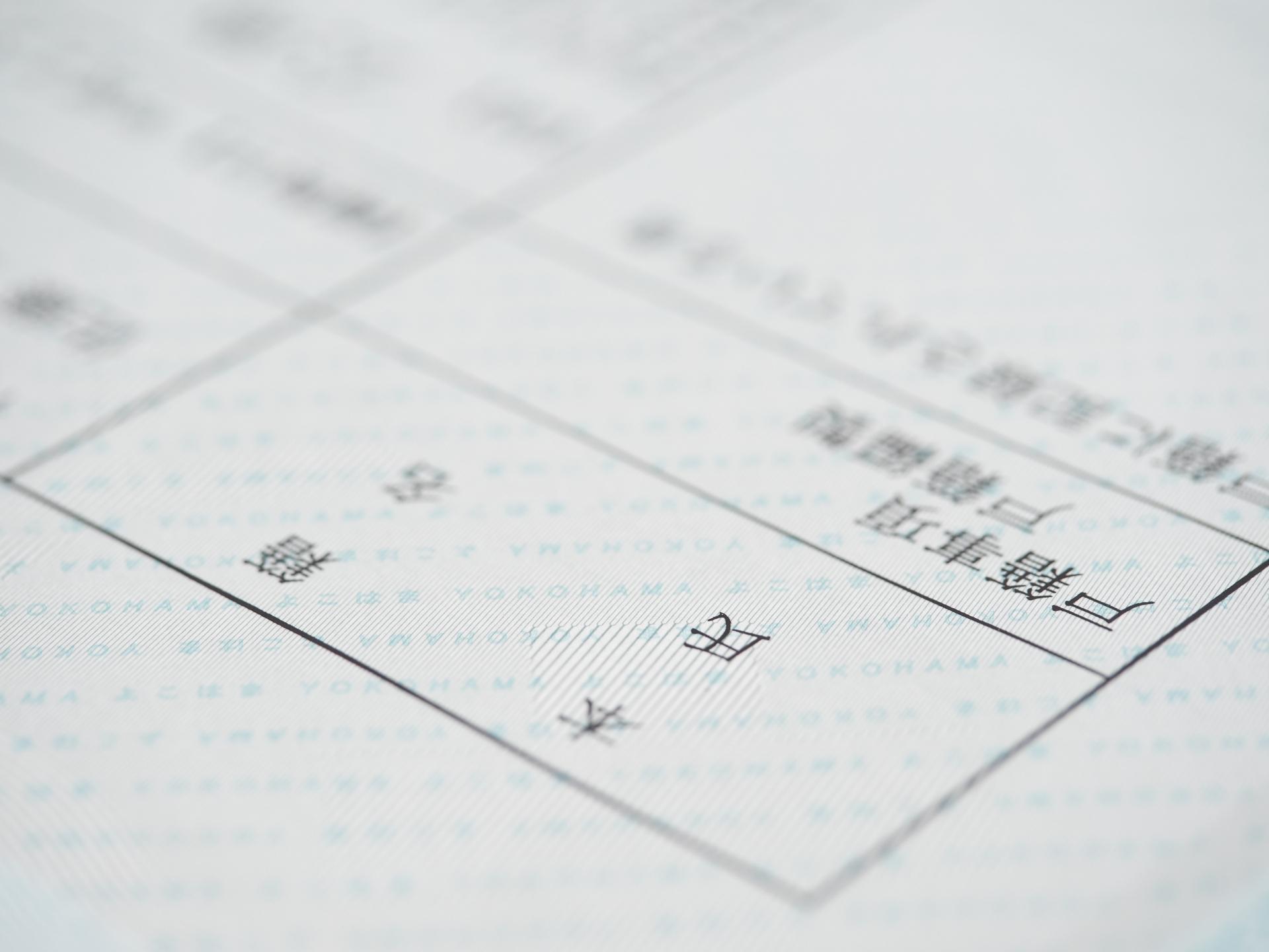 戸籍謄本 全部事項証明書
