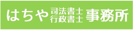 山形県天童市 はちや司法書士・行政書士事務所