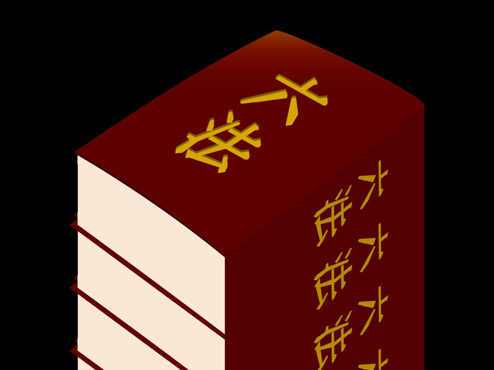 民法(相続法)